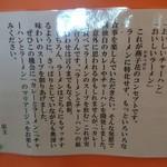 麺屋 燕 - コンセプト