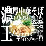麺BUILD g.B.m - 料理写真:魚介系濃厚中華そば『濃王(ノウキング)』、超弩級芳醇!!!癖になる一杯