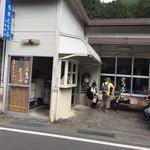 名水とうふ 丸亀商店 -