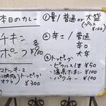 カレーの店 マボロシ - 【2018.10.1】本日のメニュー。