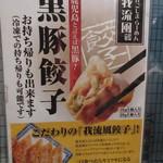 鹿児島ラーメン 我流風 - 黒豚餃子