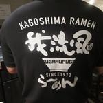 鹿児島ラーメン 我流風 - オリジナルシャツ