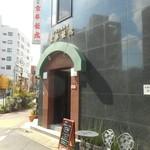 京華飯店 - 外観