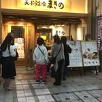 天ぷら定食 まきの - 商店街の人気店
