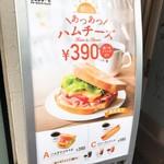 ドトールコーヒーショップ 藤沢南口店 -