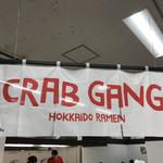 クラブギャング - 暖簾(西武池袋本店「秋の北海道うまいもの会」)