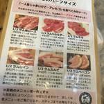 94332191 - 平日限定メニュー1/2肉