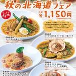 モッチモ・パスタ - 北海道フェア
