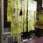 Tatsumi - この黄色短冊がたまりません