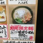 手作りの味噌らーめん 味噌樽 - なかなか微妙な価格