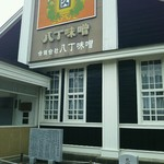 カクキュー - 登録文化財の本社工場。