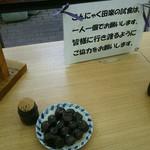 カクキュー - 甘味噌を田楽で楽しみます。