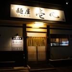 麺屋 壱心 -