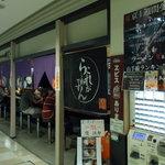 七重の味の店 めじろ - 店舗の入口