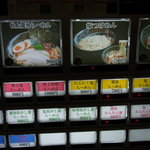 七重の味の店 めじろ - 券売機