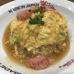 MADE IN JAPAN かにチャーハンの店 - 見るからに美味そーじゃねーか