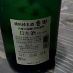 雨云 - 【2018.10.10(水)】冷酒(香田・京都府・1合)780円