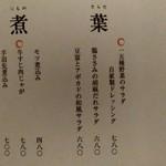 雨云 - 【2018.10.10(水)】メニュー