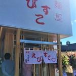 麺屋 えびすこ - お店外観
