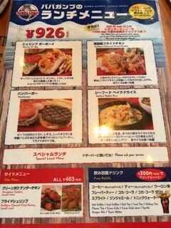 ババ・ガンプ・シュリンプ 東京 - ランチメニュー