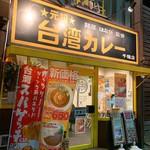 元祖 台湾カレー -
