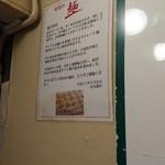 94345659 - 麺への拘り