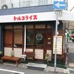 神戸トルコライス - 店舗外観
