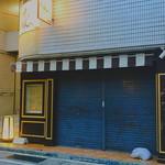ステーキハウス エルシャダイ - 2018.10.05確認:閉店しています