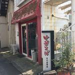 日の出商店 - 入り口