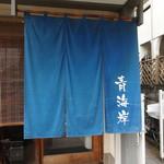 青海岸 - 暖簾