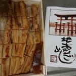 広島薬研堀製造所 米屋 -