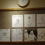 いとう - レジ側には有名人の色紙