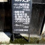 ひふみ - ランチのお品の案内の黒板です