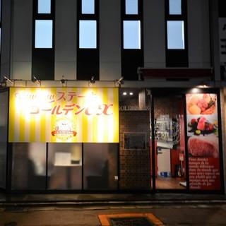 ★【コンセプト】親しみのある町のステーキ屋さん♪
