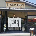 伊藤久右衛門 - たまに行くならこんな店は、宇治の老舗抹茶店となる「伊藤久右衛門 本店」です。