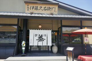 伊藤久右衛門 宇治本店 - たまに行くならこんな店は、宇治の老舗抹茶店となる「伊藤久右衛門 本店」です。