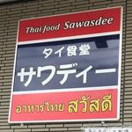 タイ食堂 サワディー -
