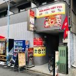 ラトバレ - 新大久保の穴場レストラン!