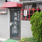 貴州大飯店 - 外観