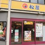 松屋 - 角地に立つ店の外観