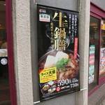 松屋 - 店先タペストリー