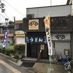 94384013 - 山電播磨町駅前にある、浪花うどんのお店です(2018.10.11)