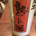 熟成古酒処 -