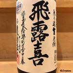 94386598 - 飛露喜 特別純米無濾過生原酒