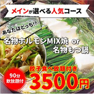 名物もつ鍋or名物ホルモンMIX焼!餃子食べ飲放題3500円