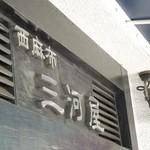 三河屋 - 看板