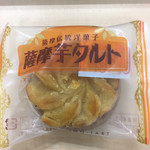 山福製菓 - 料理写真:
