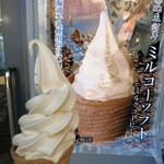 センリ軒 - ミルコーソフトクリーム(390円)