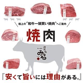 『黒毛和牛まるごと一頭買い』がお値打ちな焼肉の答えです。