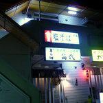 中華そば 慈庵 - 店舗一階部分